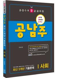 9급 공무원 사회 최신 5개년 기출문제(2019)(공남주)