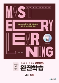 고등 영어 심화(2020)(2021 수능대비)(EBS 수능완성 완전학습)
