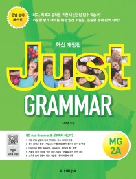 Just Grammar. MG 2A