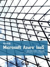마스터링 Microsoft Azure IaaS