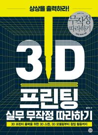 3D 프린팅 실무 무작정 따라하기