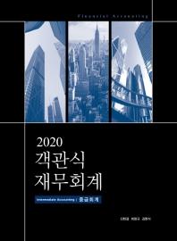 객관식 재무회계: 중급회계(2020)
