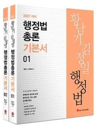황남기 김정일 행정법총론 기본서 세트(2021)(개정판)(전2권)