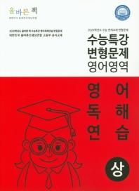 고등 영어독해연습 상 수능특강 변형문제(2020)(올바른 책)