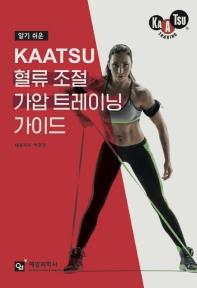 KAATSU 혈류조절 가압트레이닝 가이드(알기 쉬운)