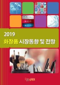 화장품 시장동향 및 전망(2019)