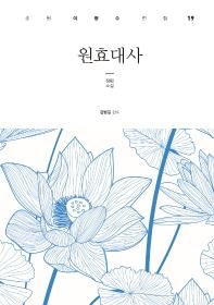 원효대사(춘원 이광수 전집 19)(양장본 HardCover)