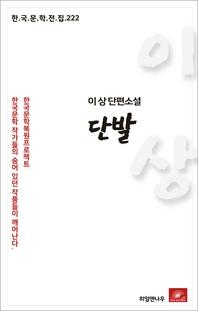 이상 단편소설 단발(한국문학전집 222)