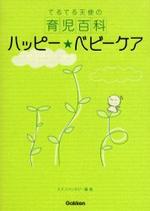 [해외]ハッピ-★ベビ-ケア てるてる天使の育兒百科