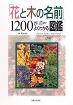 「花と木の名前」1200がよくわかる圖鑑