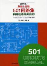 無線と實驗501回路集 1960年代の眞空管名回路集 ラジオ,テレビ,オ-ディオアンプ,アマチュア無線 復刻版