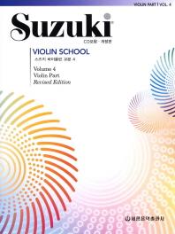 스즈키 바이올린 교본. 4(개정판)(CD1장포함)