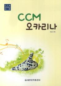 CCM 오카리나