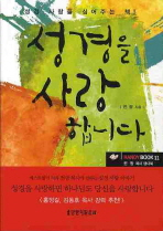 성경을 사랑합니다(핸드북)(2판)