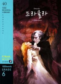 드라큘라(CD1장포함)(YBM Reading Library 40)