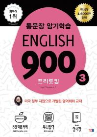 English 900. 3: 프리토킹