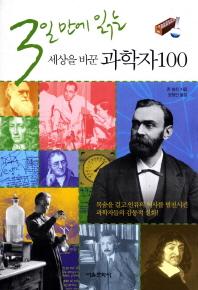세상을 바꾼 과학자 100(3일만에 읽는)