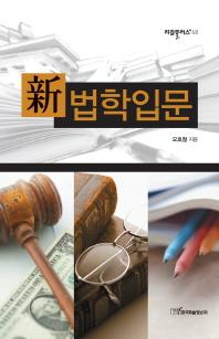 법학입문(신)(리걸플러스 48)