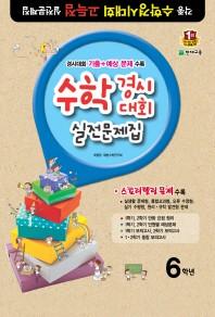 초등 수학경시대회 6학년 실전문제집(2018)
