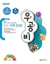중학 수학3(상)(2020)(우공비)
