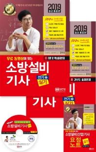 소방설비기사(전기4) 실기(2019)