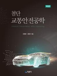 첨단교통안전공학(2판)