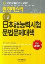 완전마스터 1급 일본어능력시험 문법문제대책