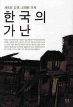 한국의 가난(한울아카데미 1214)(양장본 HardCover)