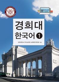 경희대 한국어. 1