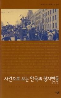 사건으로 보는 한국의 정치변동(살림지식총서 78)