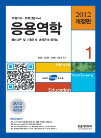 응용역학(2012)(개정판 11판)(BestBook토목분야 1) :1-6권시리즈세트///EE3