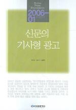 신문의 기사형 광고 2006-1