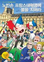 노빈손 프랑스대혁명에 불을 지펴라(신나는 노빈손 세계 역사 탐험 시리즈 8)