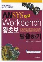 ANSYS WORKBENCH 왕초보 탈출하기(개정판)(CD1장포함)