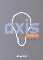 특허법강의(AXIS)