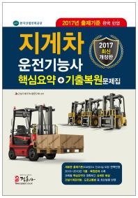 지게차 운전기능사 핵심요약+기출복원 문제집(2017)(8절)(개정판)