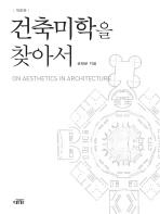 건축미학을 찾아서(개정판)(양장본 HardCover)