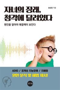 자녀의 장래, 청각에 달려있다