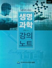생명과학 강의노트(생명과학 교양서)(4판)