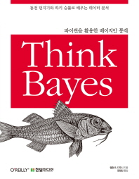 ���̽��� Ȱ���� �������� ���(Think Bayes)