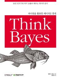 파이썬을 활용한 베이지안 통계(Think Bayes)