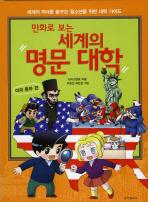 만화로 보는 세계의 명문 대학: 미국 동부 편