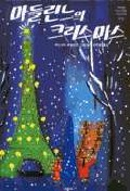 마들린느의 크리스마스(네버랜드 세계의 걸작 그림책 72)