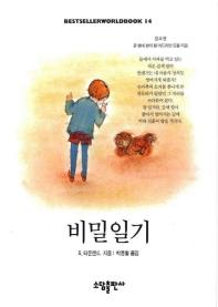 비밀일기(BESTSELLER WORLDBOOK 14)