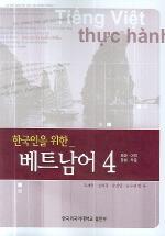 베트남어 4(한국인을 위한)