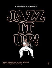 재즈 잇 업! Jazz It Up!(출간 15주년 특별판)(개정증보판)