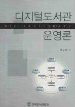 디지털도서관 운영론
