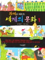 화폐로 배우는 세계의 문화 1 .2권세트//349
