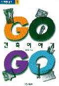 GO GO 건축이야기(세계문화총서 1)