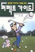 퍼펙트 가이드(골프를 시작하는 사람을 위한)